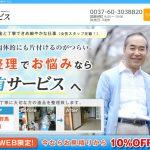 侑サービス_関東エリアの遺品整理