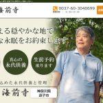 永代供養・ペット葬儀、供養のことなら神奈川県逗子市の海前寺