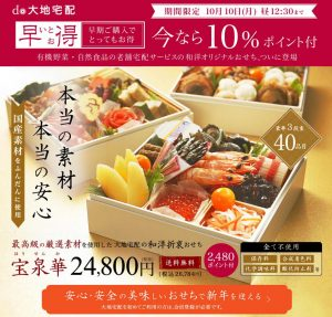 おせちなら【大地宅配】有機野菜・自然食品の老舗宅配サービス