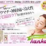 リウマチ・神経痛ケア用 薬用入浴剤「kankai」