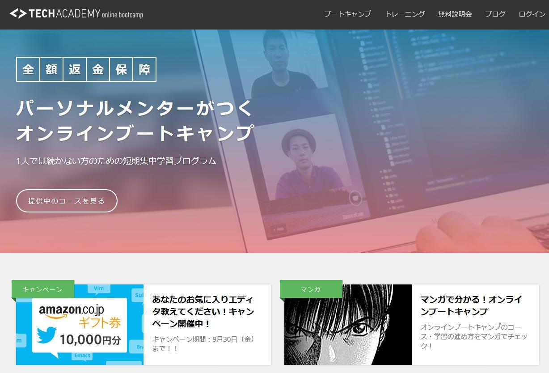 【テックアカデミー オンラインブートキャンプ】無料説明会
