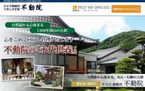 愛知県蒲郡市で永代供養をお考えの方は真言宗醍醐派不動院