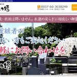 神奈川県小田原市の寺院・永代供養は光明寺とこしえの塔の会