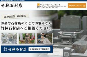 神奈川県足柄下郡真鶴町で墓石・お墓のことなら竹林石材店