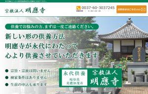 永代供養のことなら岐阜県美濃加茂市の明應寺
