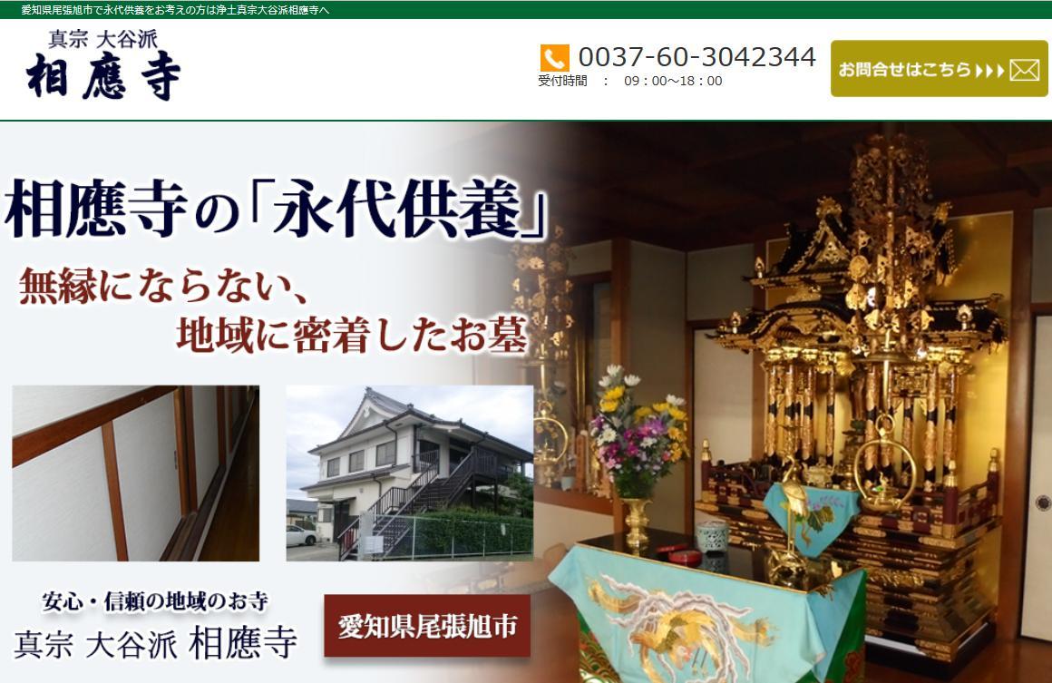 愛知県尾張旭市で永代供養をお考えの方は浄土真宗大谷派相應寺