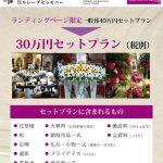 神奈川県海老名市門沢橋の葬儀はルレーブセレモニー