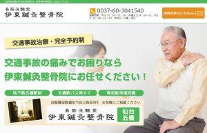 交通事故治療なら仙台市若林区の【伊東鍼灸整骨院】