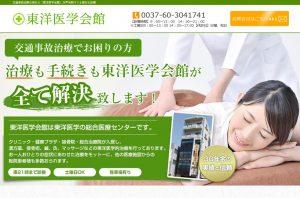 交通事故治療の事なら「東洋医学会館」