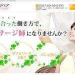 【ボディリペア】福岡の「横向き寝」でマッサージする本格リラクゼーションサロン