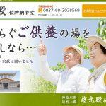 神奈川県足柄上郡で位牌納骨堂をお探しなら「慈光殿」