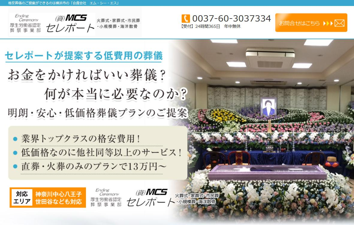 格安葬儀のご提案ができるのは横浜市の「合資会社 エム・シー・エス」