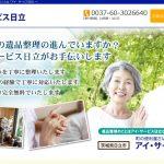 茨城県日立市の不用品、遺品整理「アイ・サービス日立」