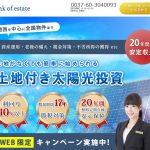 bank-of-estate