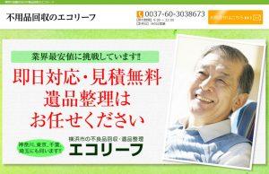 神奈川県藤沢市の不要品回収、遺品整理のエコリーフ