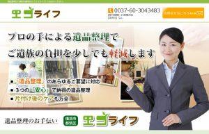 エコライフ_横浜市都筑区の遺品整理