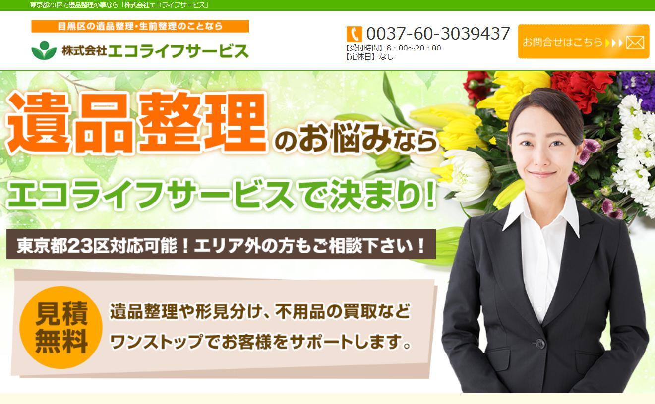 東京都23区で遺品整理の事なら株式会社エコライフサービス