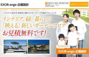 EXOR-ange-企画設計