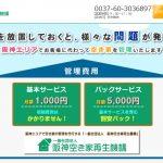 阪神空き家再生機構