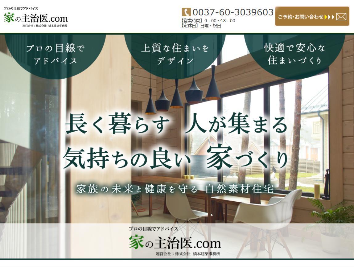 家の主治医.com