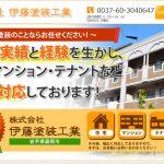 株式会社伊藤塗装工業