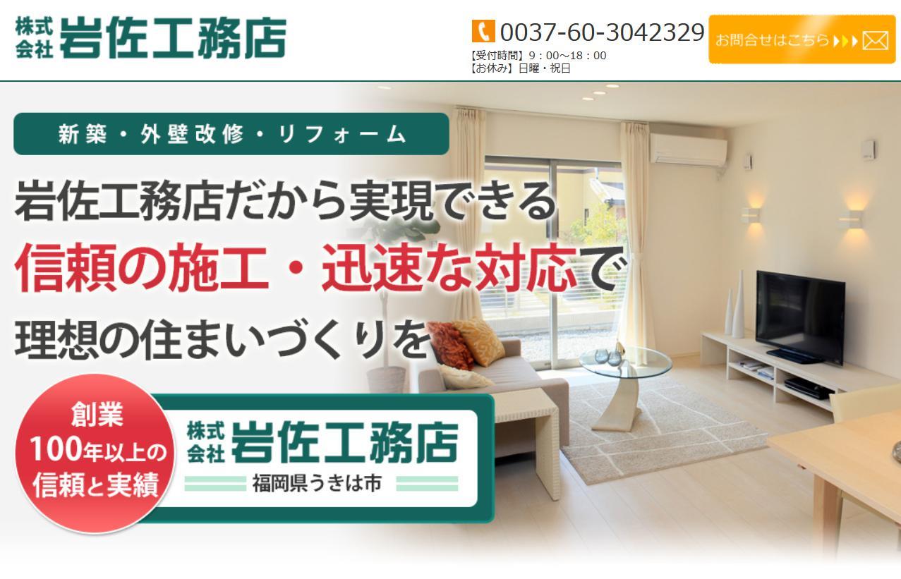 株式会社岩佐工務店