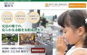 静岡県浜松市の永代供養なら観照寺