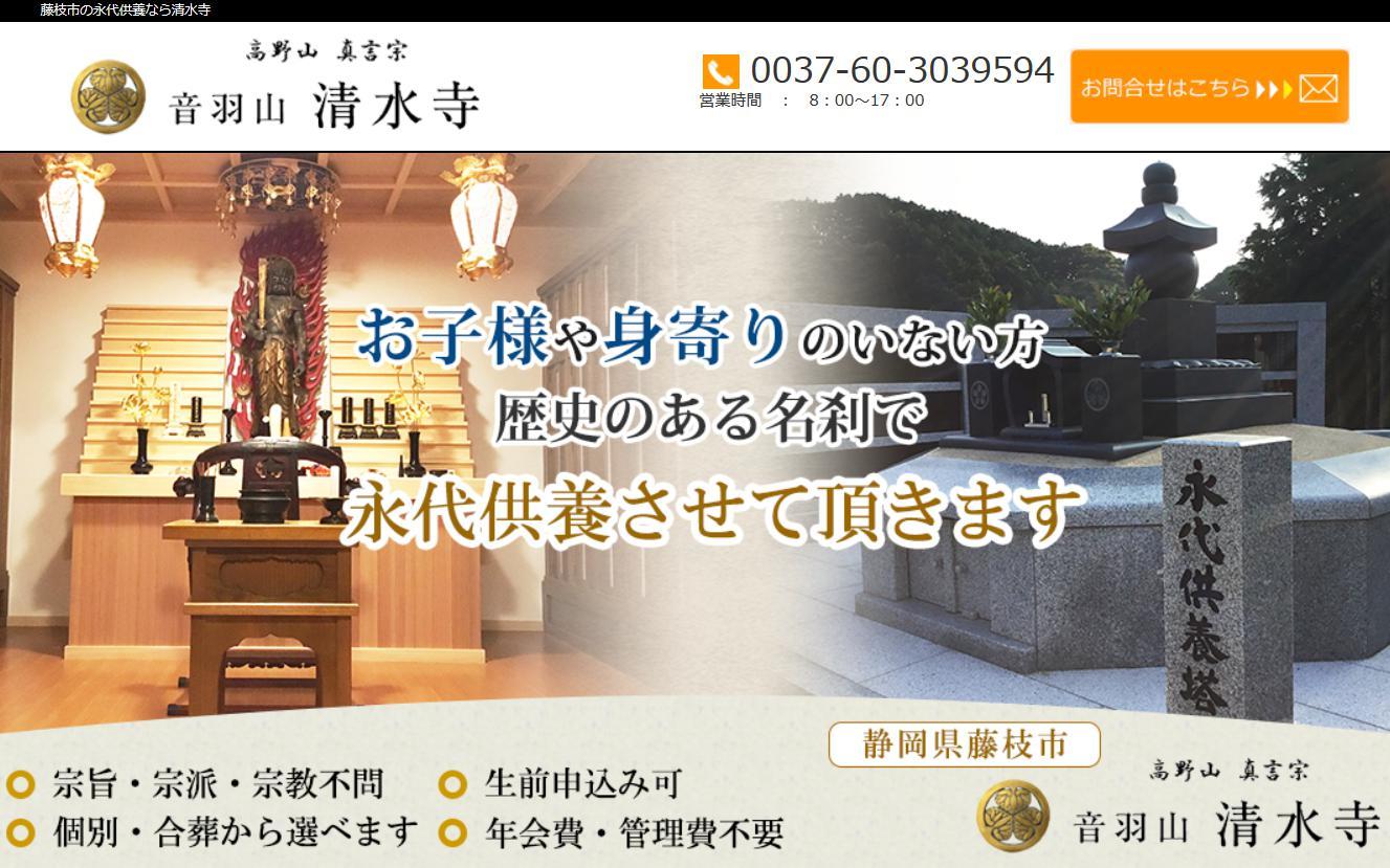 藤枝市の永代供養なら清水寺