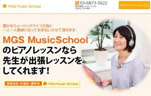MGS MusicSchool