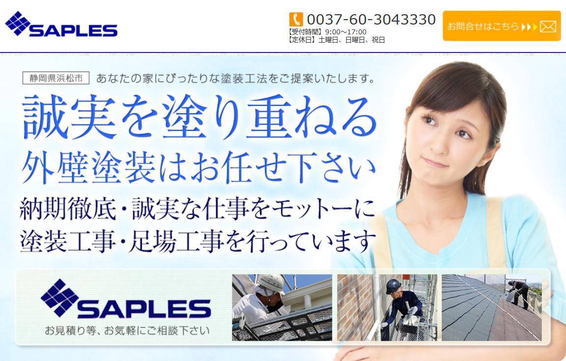 株式会社サプレス