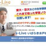 スクールe-Live いばらき水戸赤塚校