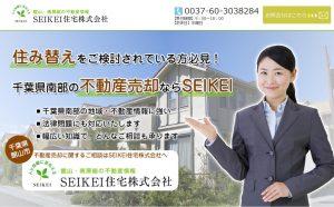 SEIKEI住宅株式会社