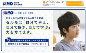 セルモ龍ケ崎松ケ丘教室