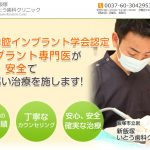 新飯塚いとう歯科クリニック