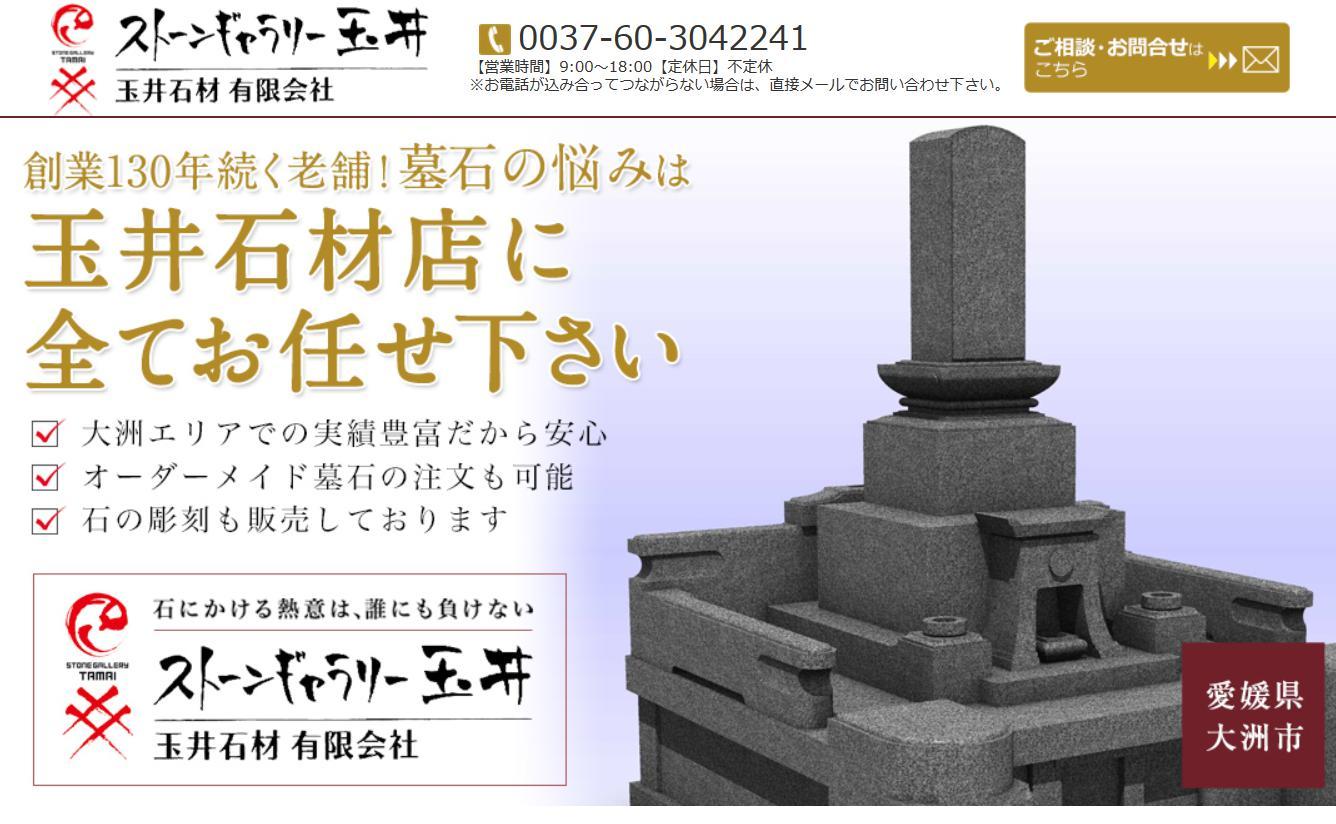 玉井石材有限会社