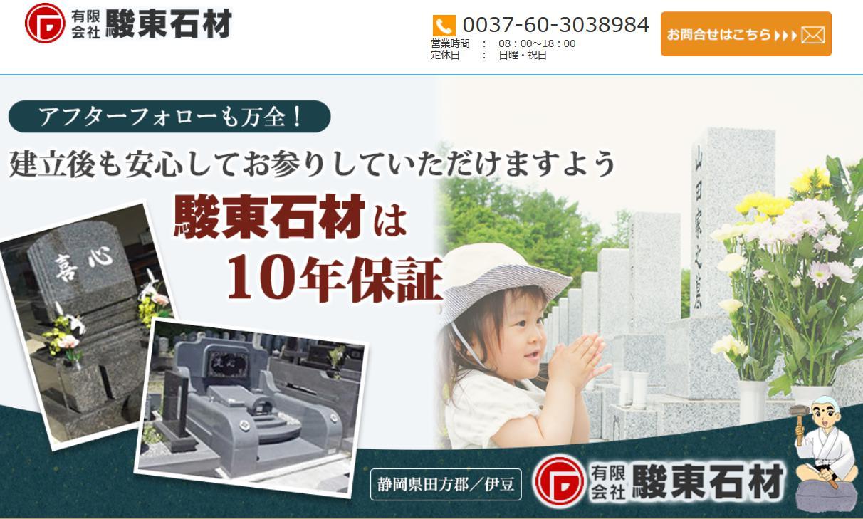 有限会社駿東石材