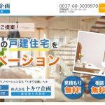 株式会社トキワ企画