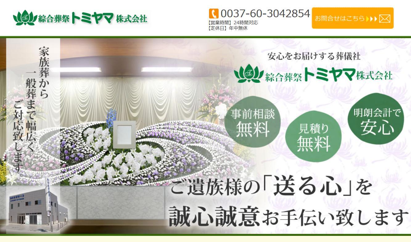 綜合葬祭トミヤマ