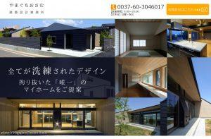 山口修建築設計事務所