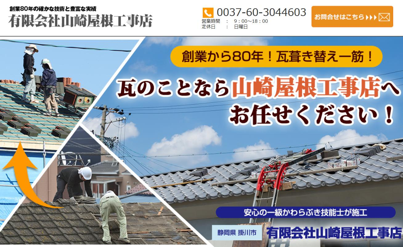 山崎屋根工事店