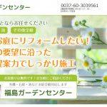 福島ガーデンセンター