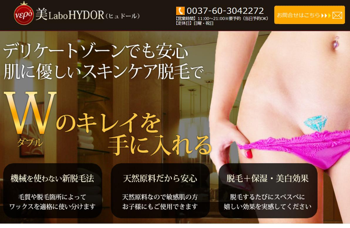 美Labo HYDOR