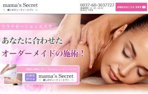 mamas Secret