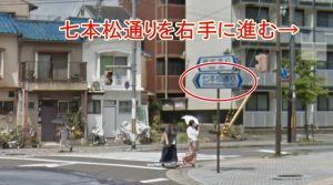 七本松通りを右に